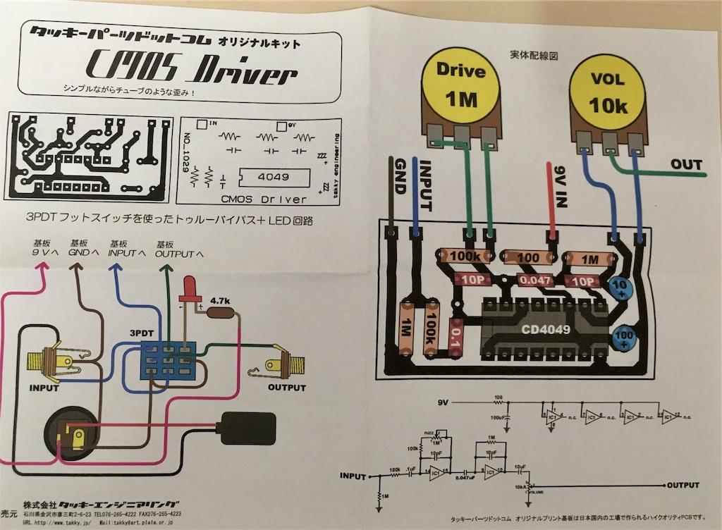 CMOS DRIVEの回路図と基盤図