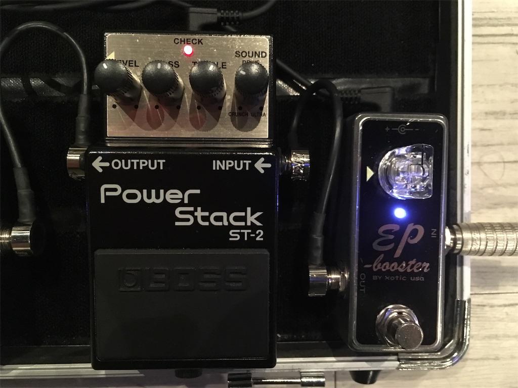 EP boosterとBOSS ST2