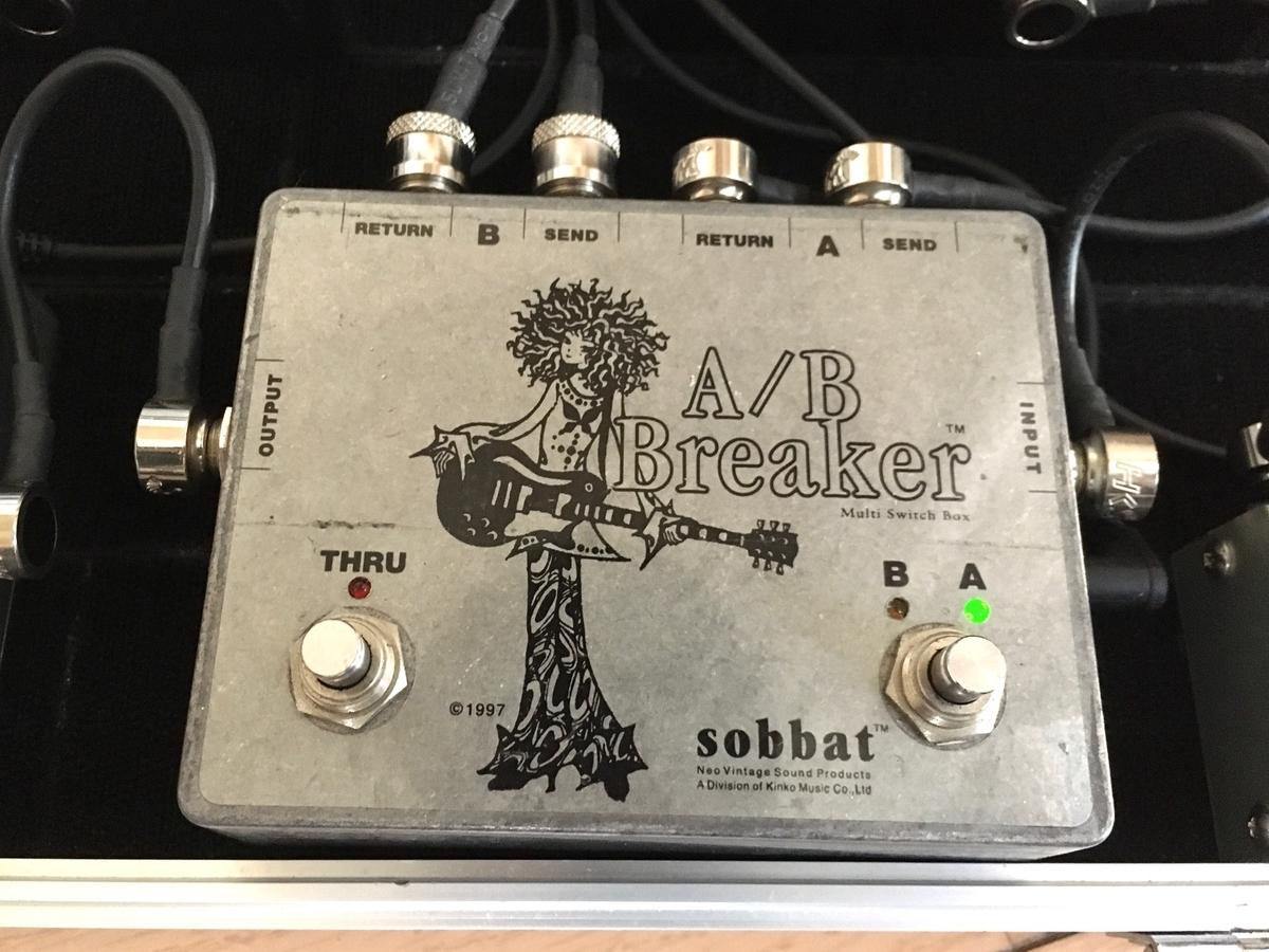 sobbatのA/B Breakerの画像です。