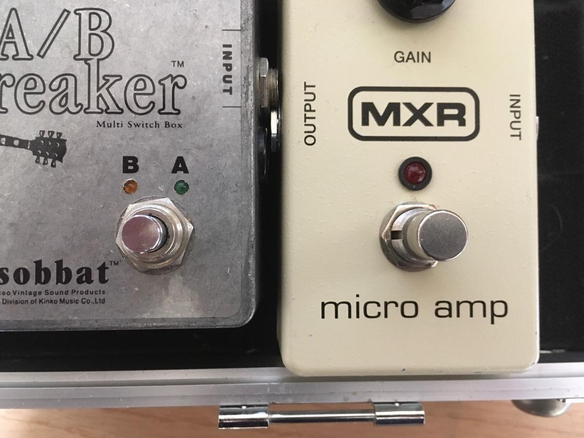 sobbat A/B BreakerとMXR/micro ampの画像です。