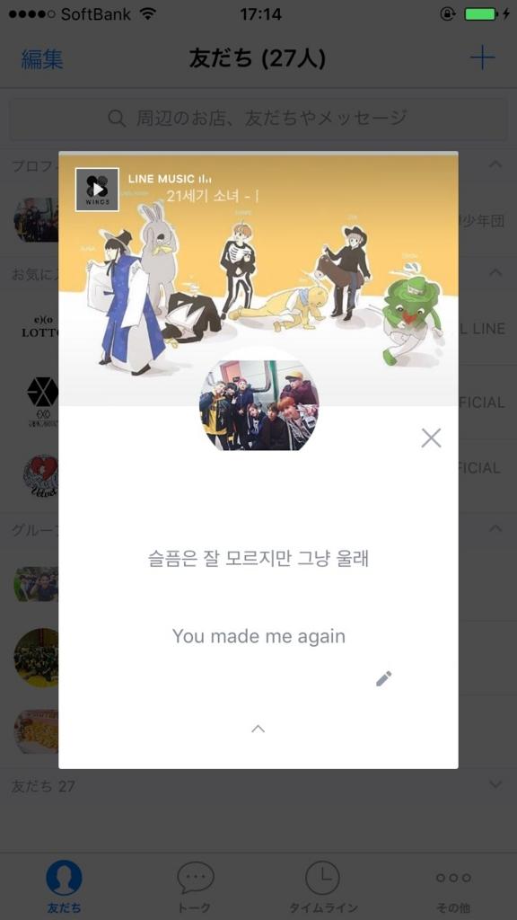 f:id:jung_kook:20170107175306j:plain