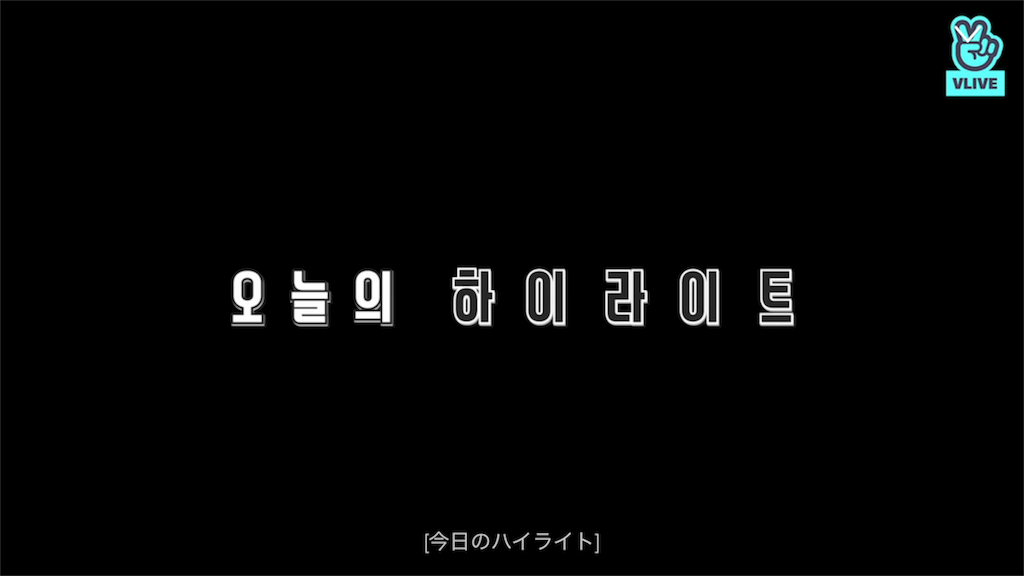 f:id:jungkookie:20180305231323p:image