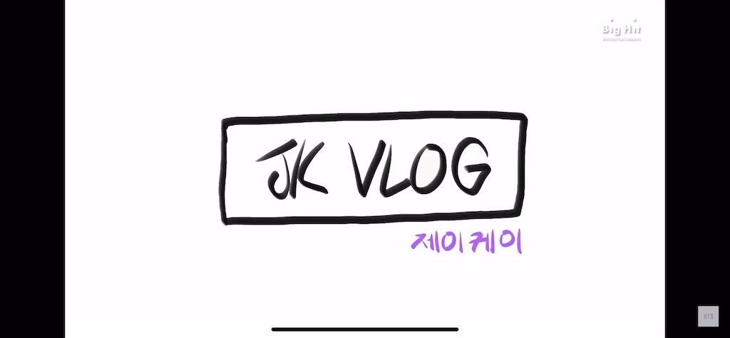 f:id:jungkookie:20191012204059p:image