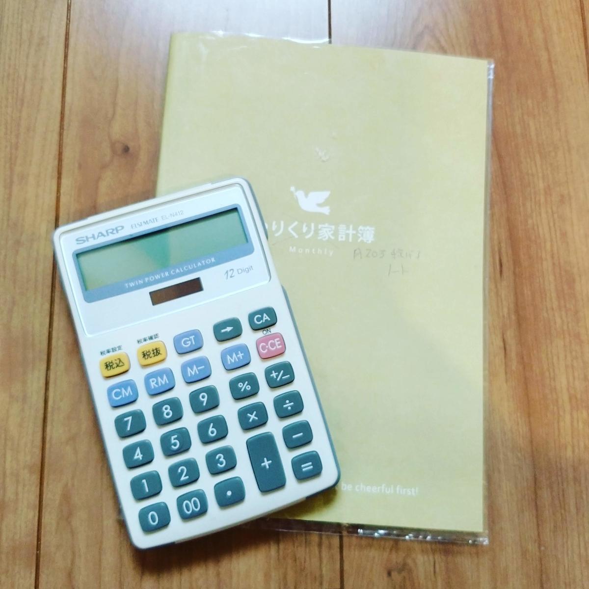 電卓と家計簿の写真