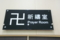 [台湾][台北]