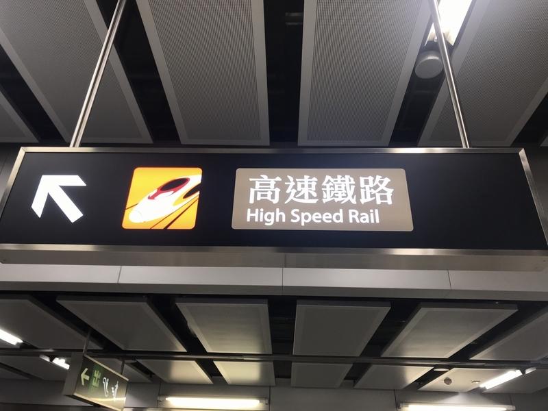 [0926][香港][高鐵]