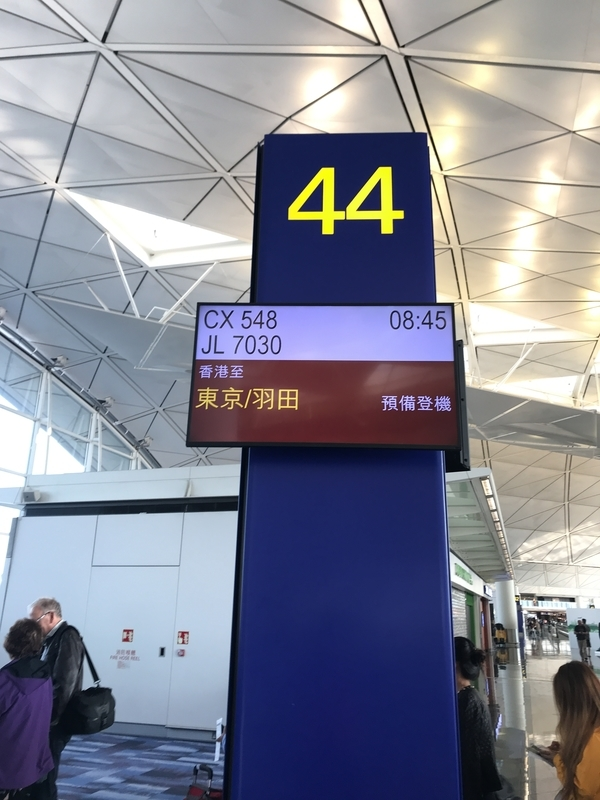 [0930][香港][空港]