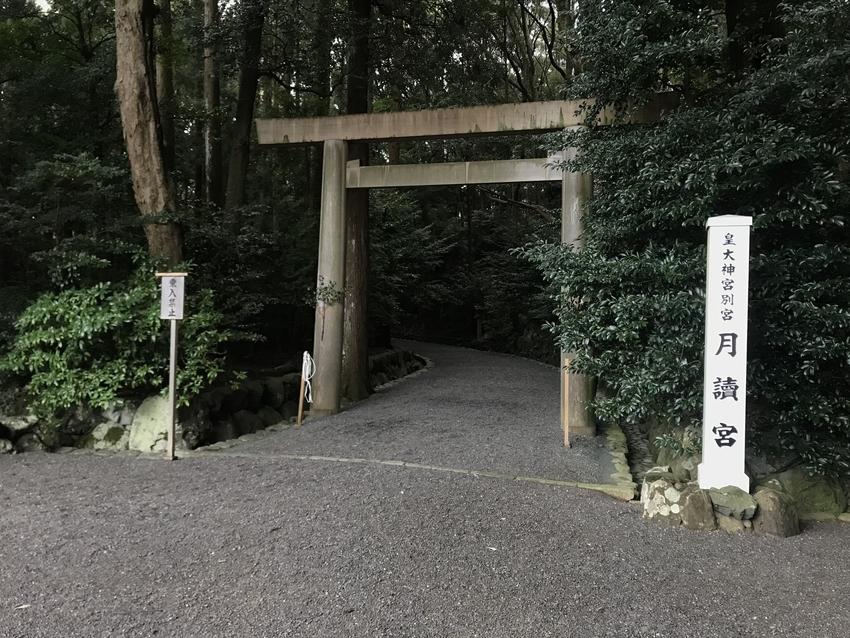 [0928][三重][伊勢]
