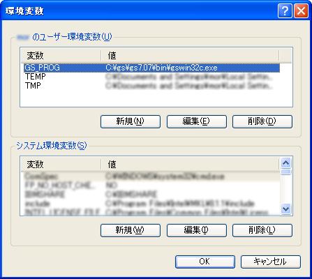 GS_PROG環境変数の設定
