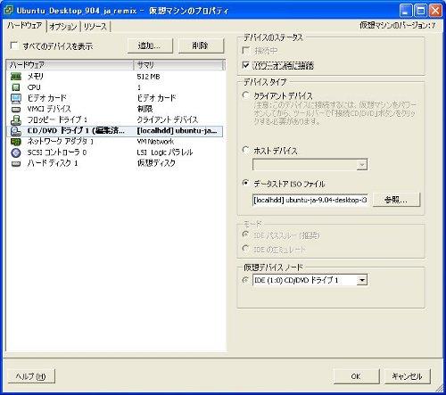 ゲストOS起動CD/DVDデバイス設定画面