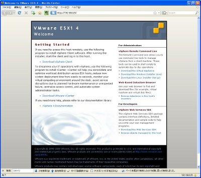 vSphere Clientのダウンロード画面