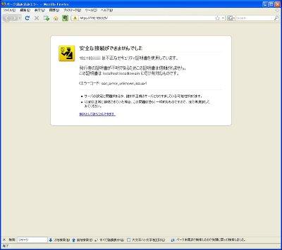 セキュリティ証明書の画面