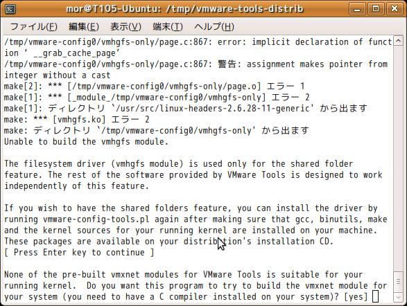 VMwareToolsコンパイル時のエラー