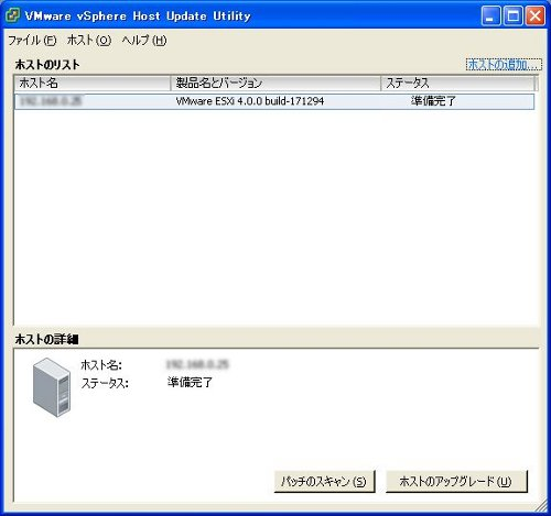 Host Update Utility起動画面