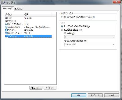 ゲストOSのハードウェア設定
