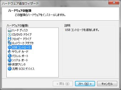 ハードウェアの追加画面