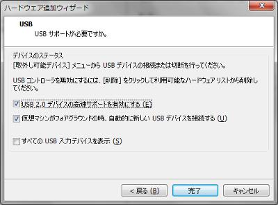 USBコントローラ