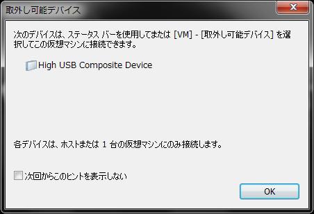 USBデバイスに関する通知