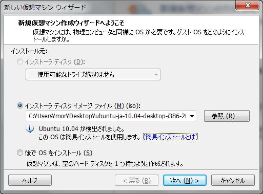ゲストOSのインストールイメージの指定