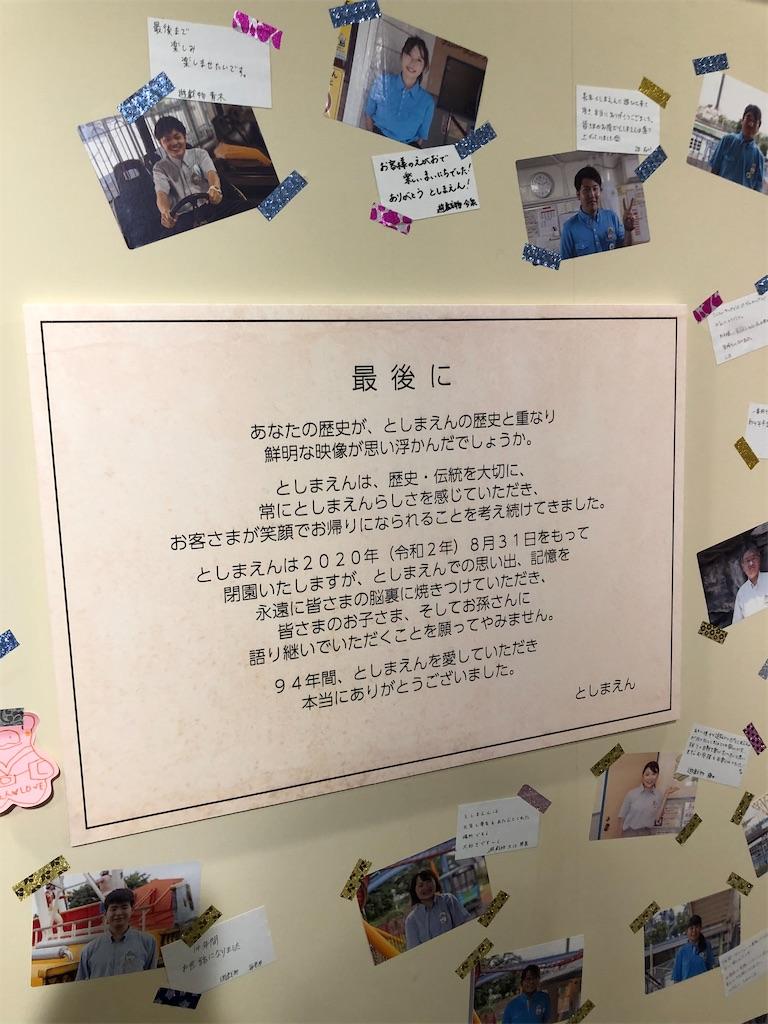 f:id:junichisuzaki:20200822094905j:image