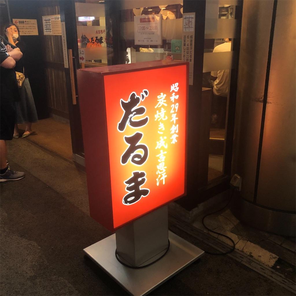 f:id:junichisuzaki:20200825225017j:image