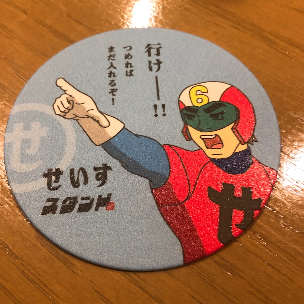f:id:junichisuzaki:20200827084239j:image
