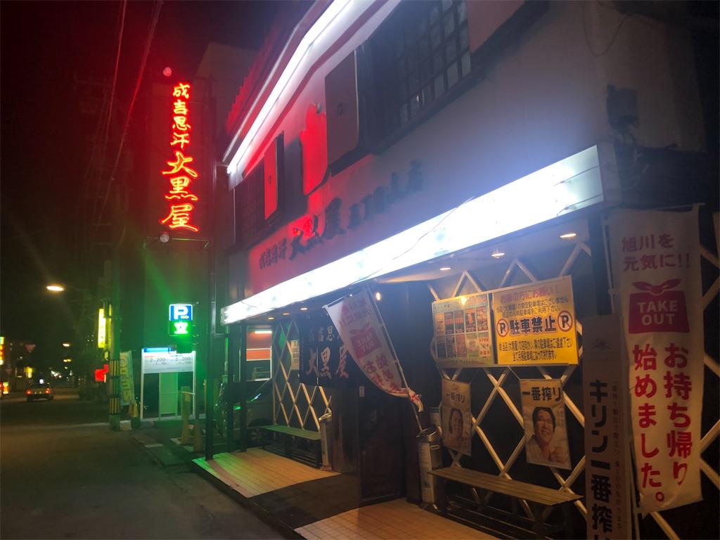 f:id:junichisuzaki:20200827231631j:image