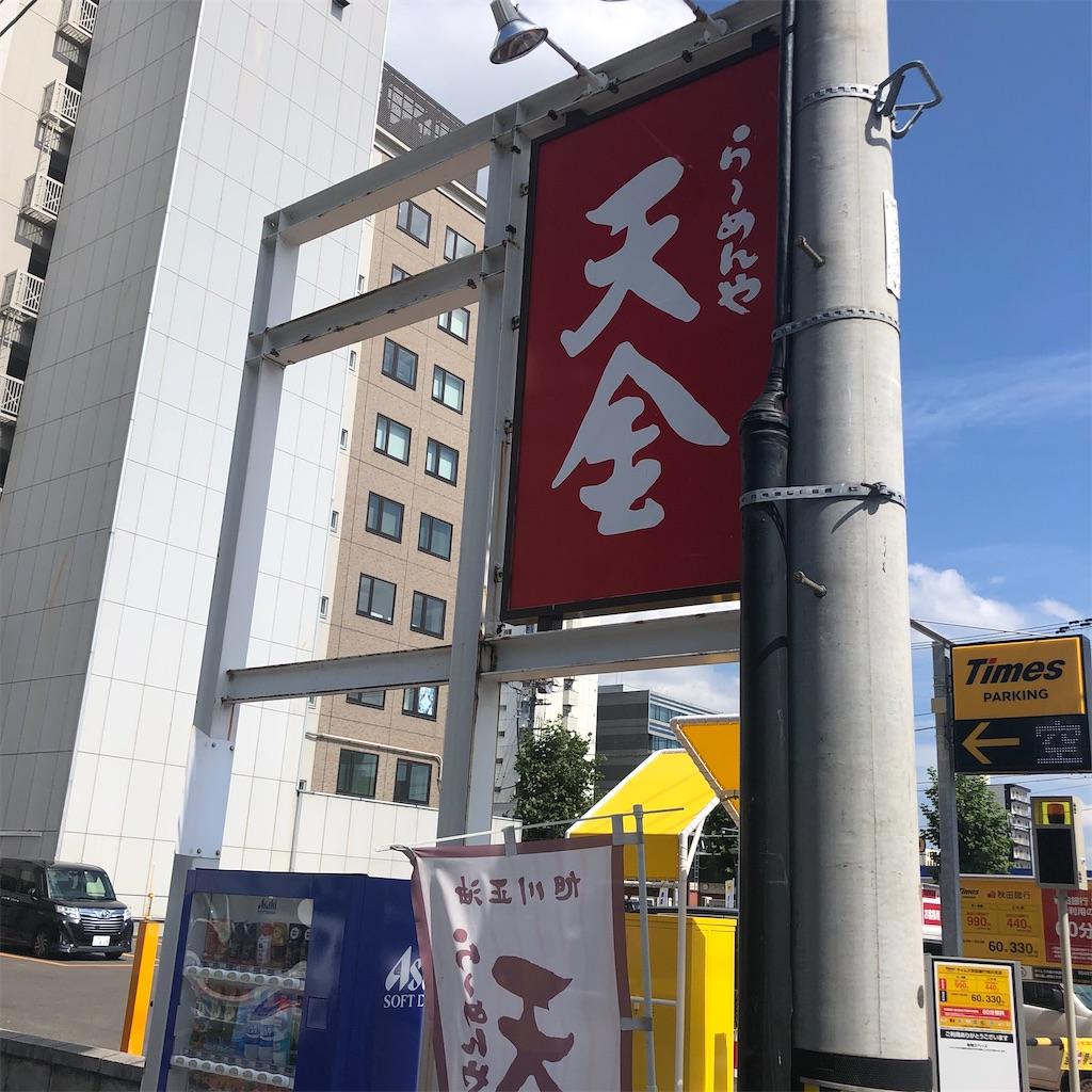 f:id:junichisuzaki:20200828135318j:image