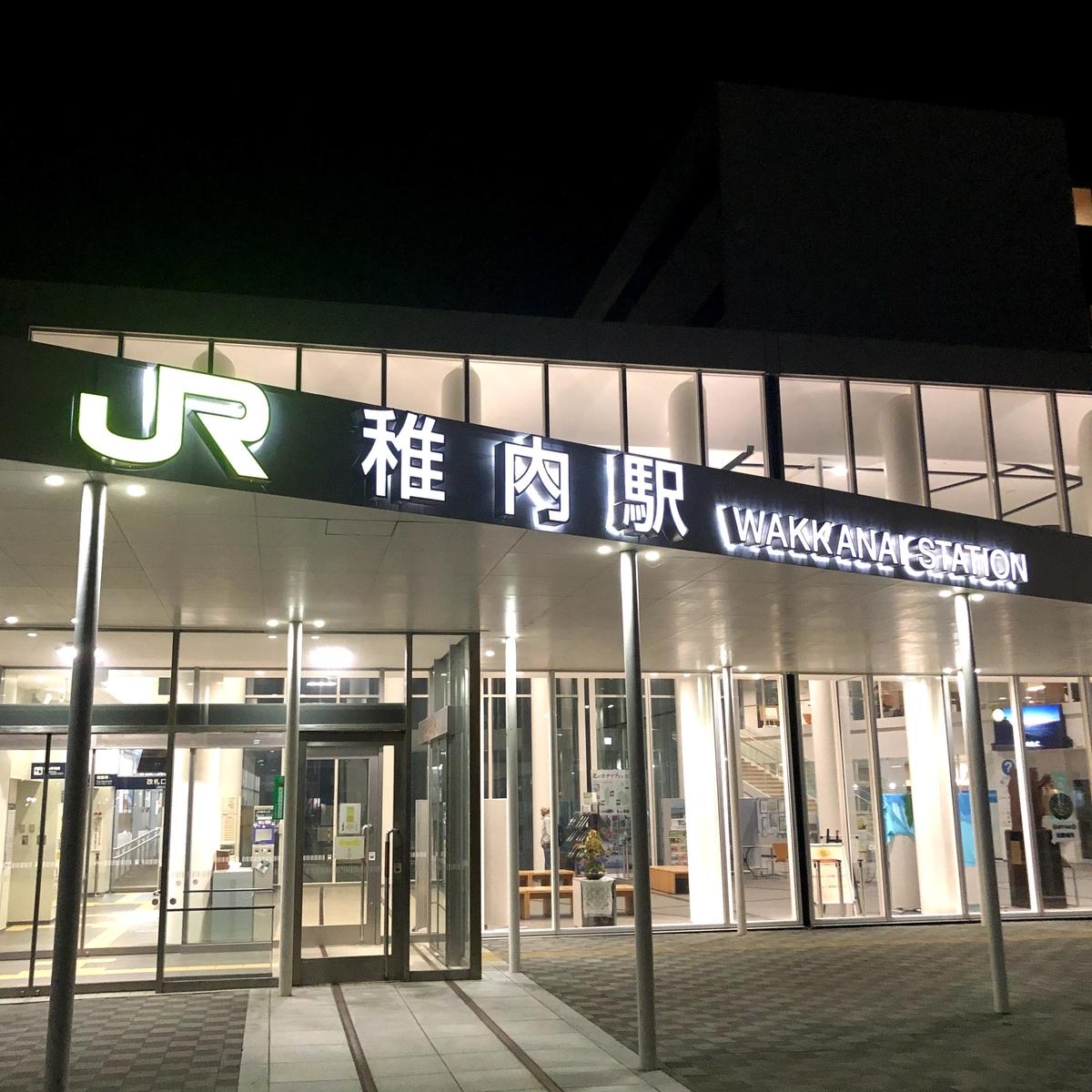 日本最北端の駅:稚内駅