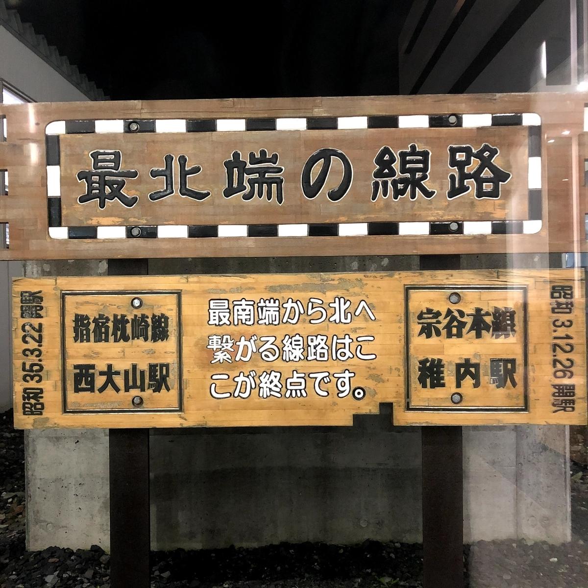 日本最北端の駅:稚内駅2