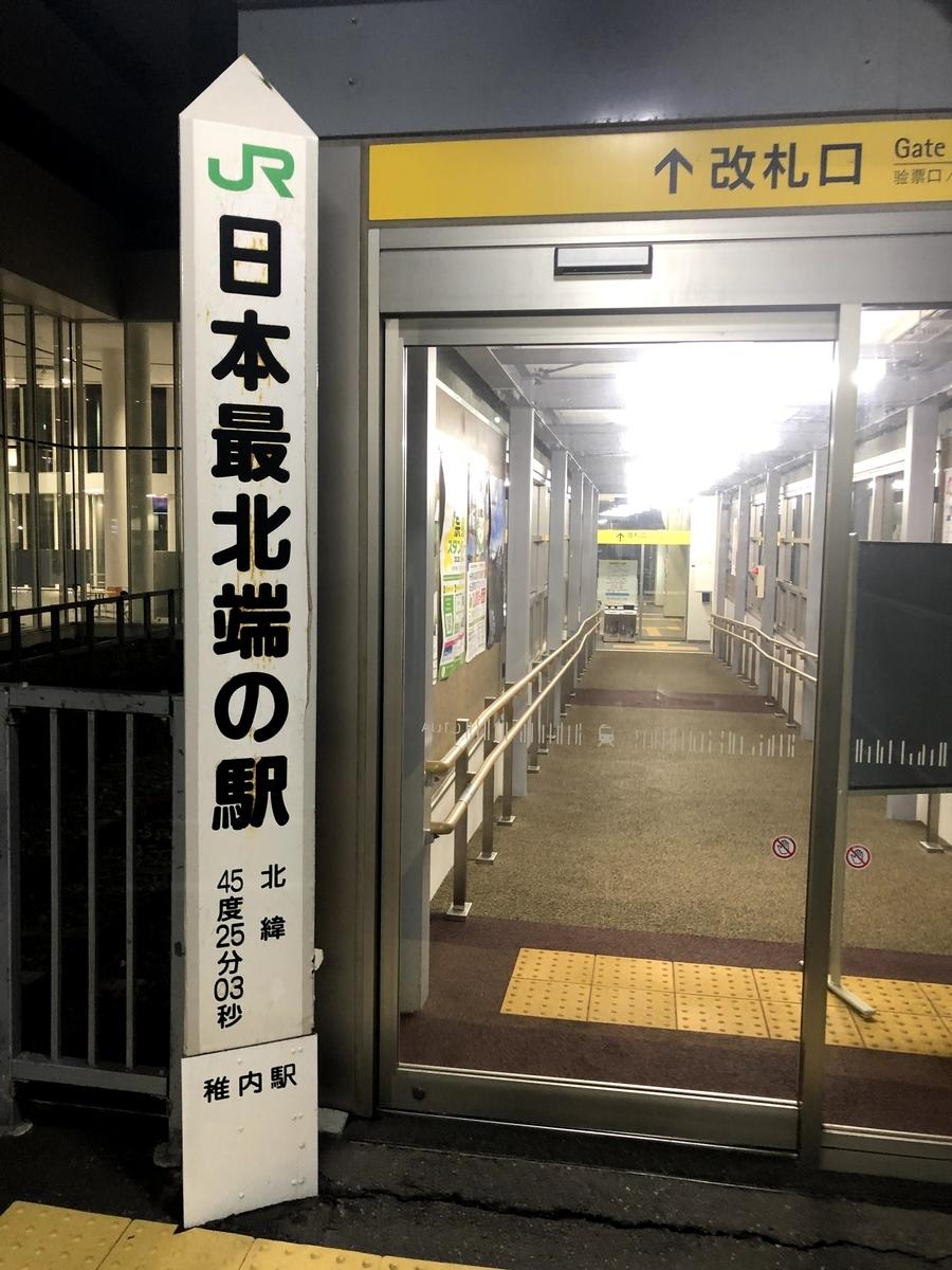 日本最北端の駅:稚内駅1