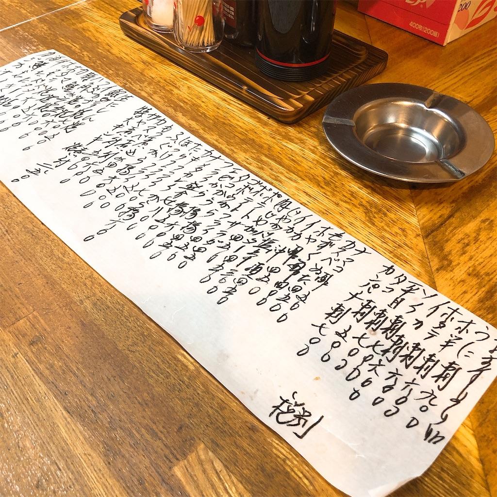 f:id:junichisuzaki:20200830100925j:image