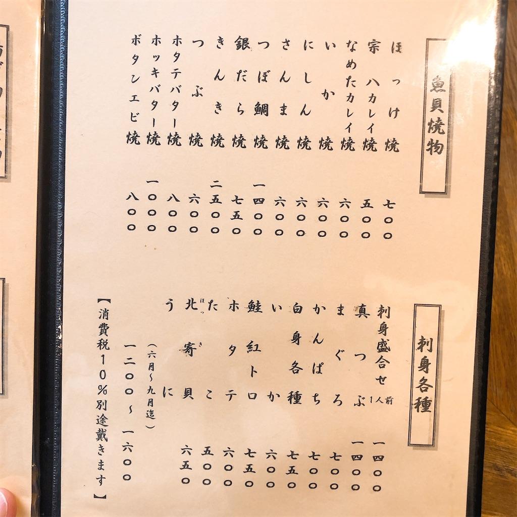 f:id:junichisuzaki:20200830100953j:image