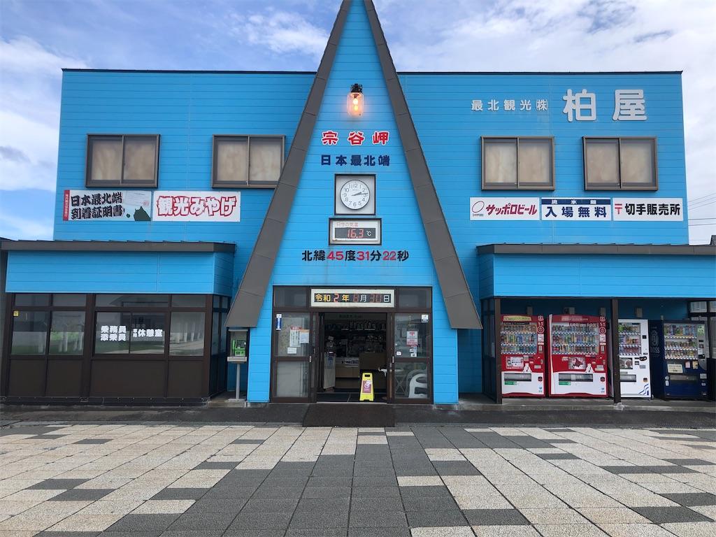 f:id:junichisuzaki:20200831233405j:image