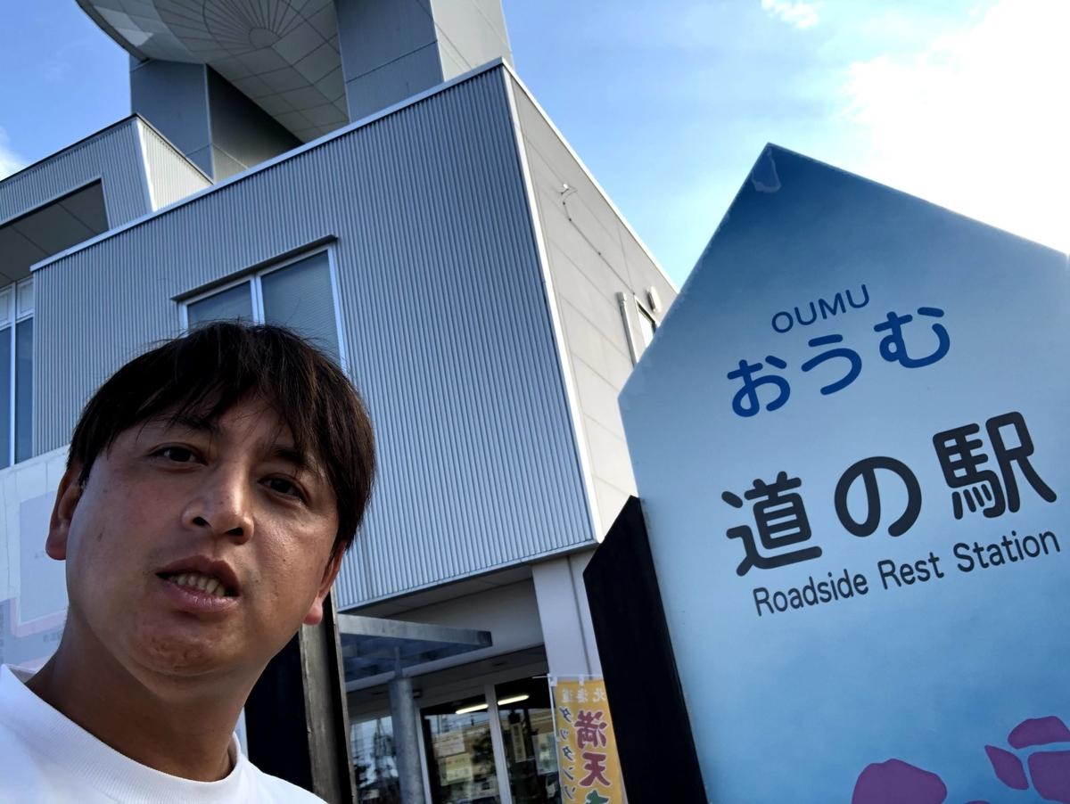 道の駅(おうむ)