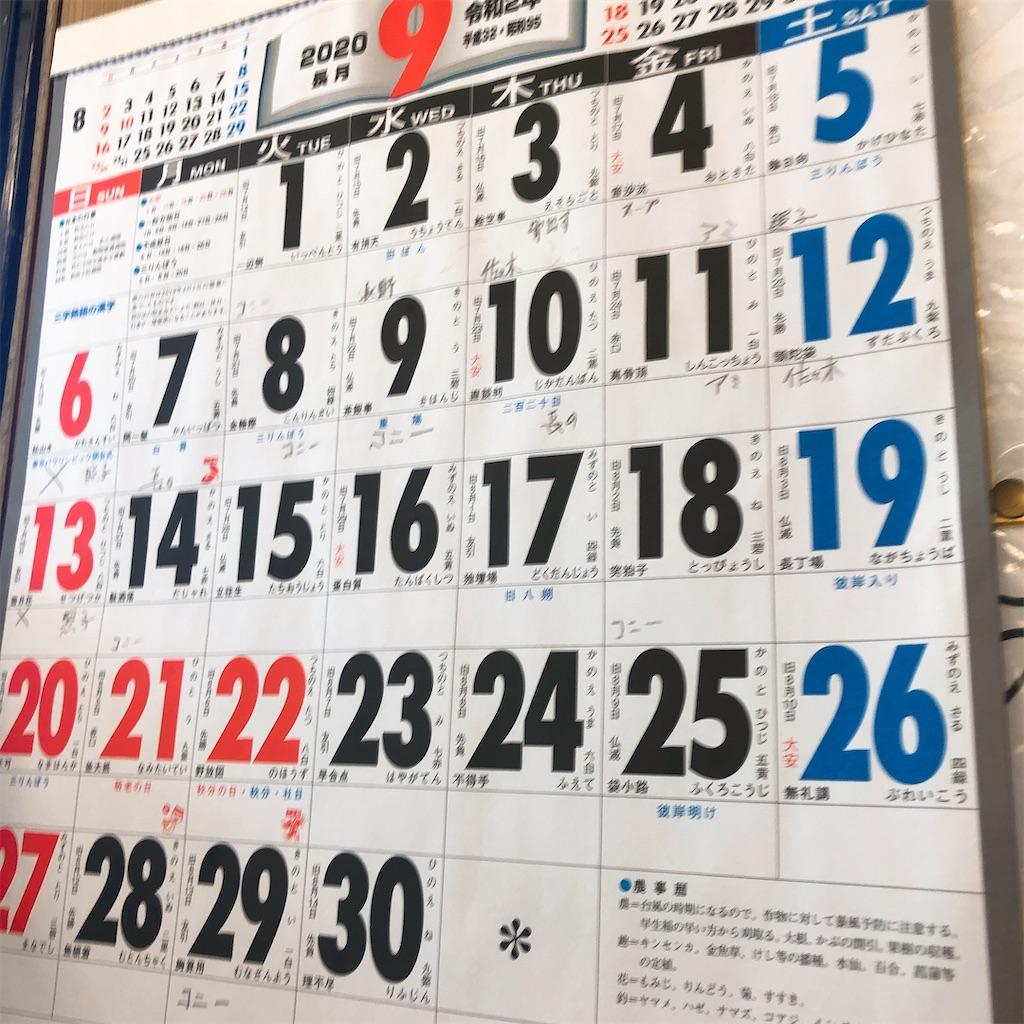 f:id:junichisuzaki:20200902222001j:image