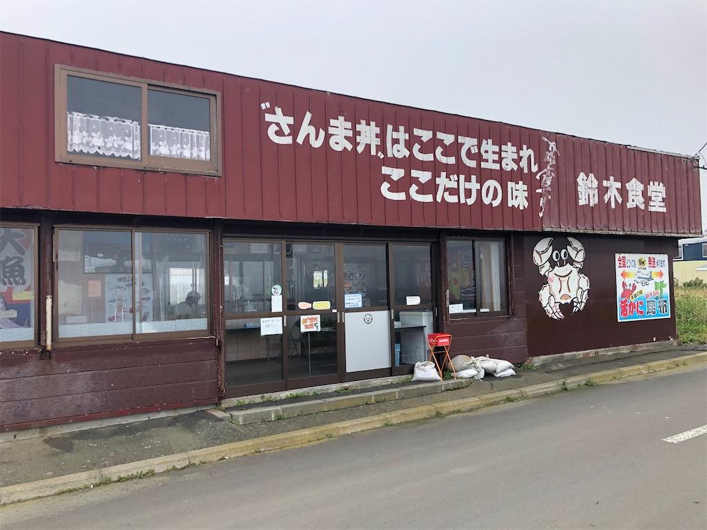 f:id:junichisuzaki:20200904154322j:image