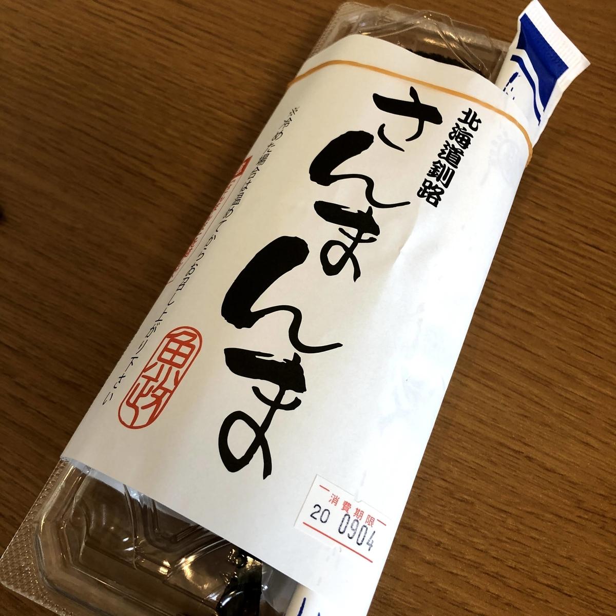 f:id:junichisuzaki:20200905104917j:plain