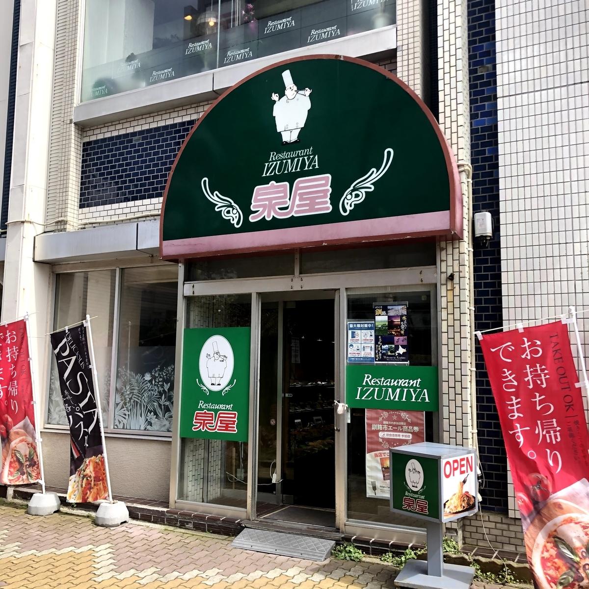 f:id:junichisuzaki:20200905111403j:plain