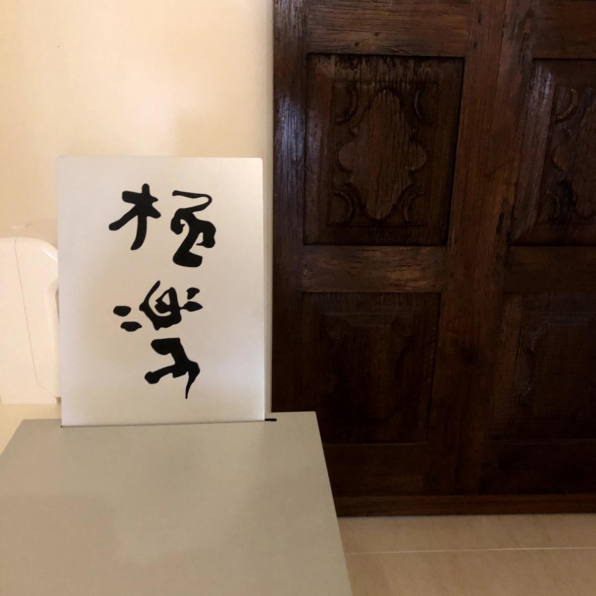 f:id:junichisuzaki:20200907121111j:plain