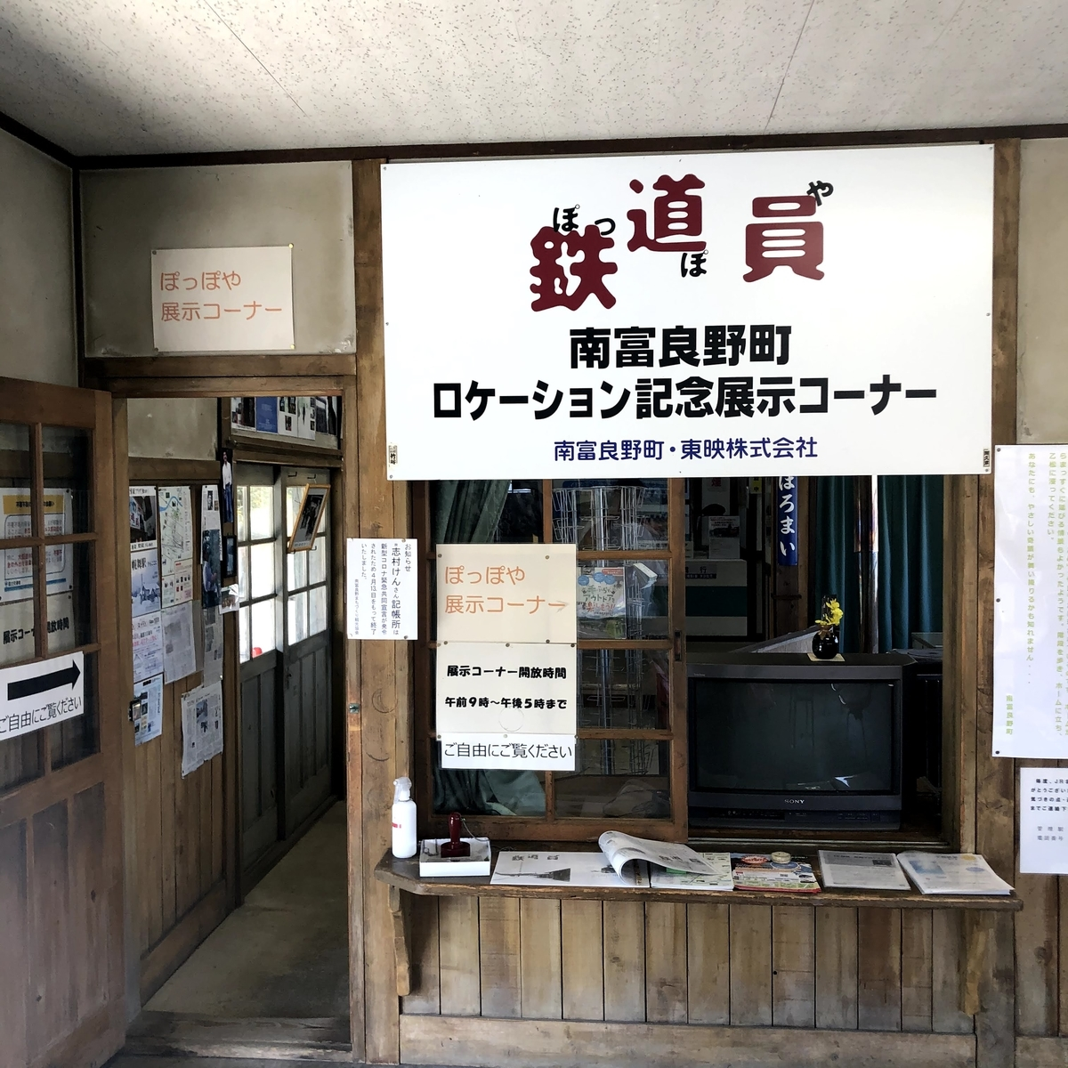 ぽっぽやロケ地03