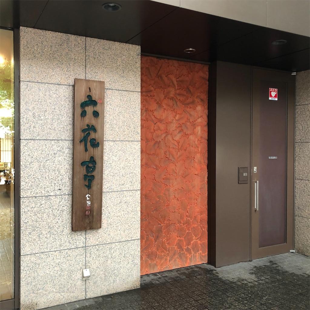 f:id:junichisuzaki:20200909185710j:image
