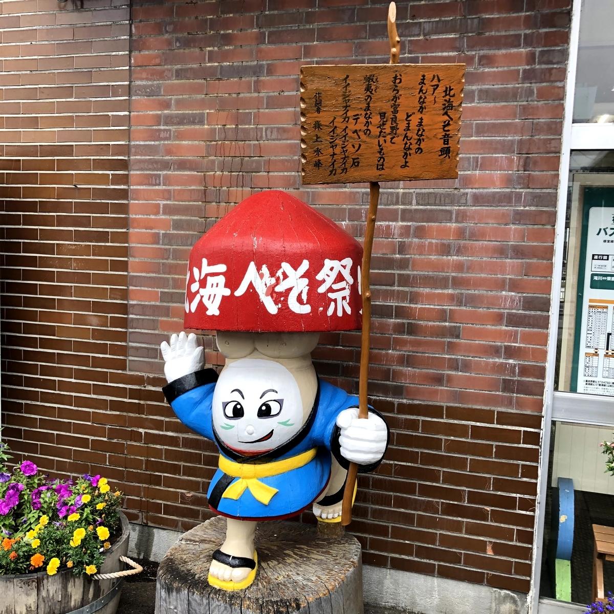 富良野駅前人形