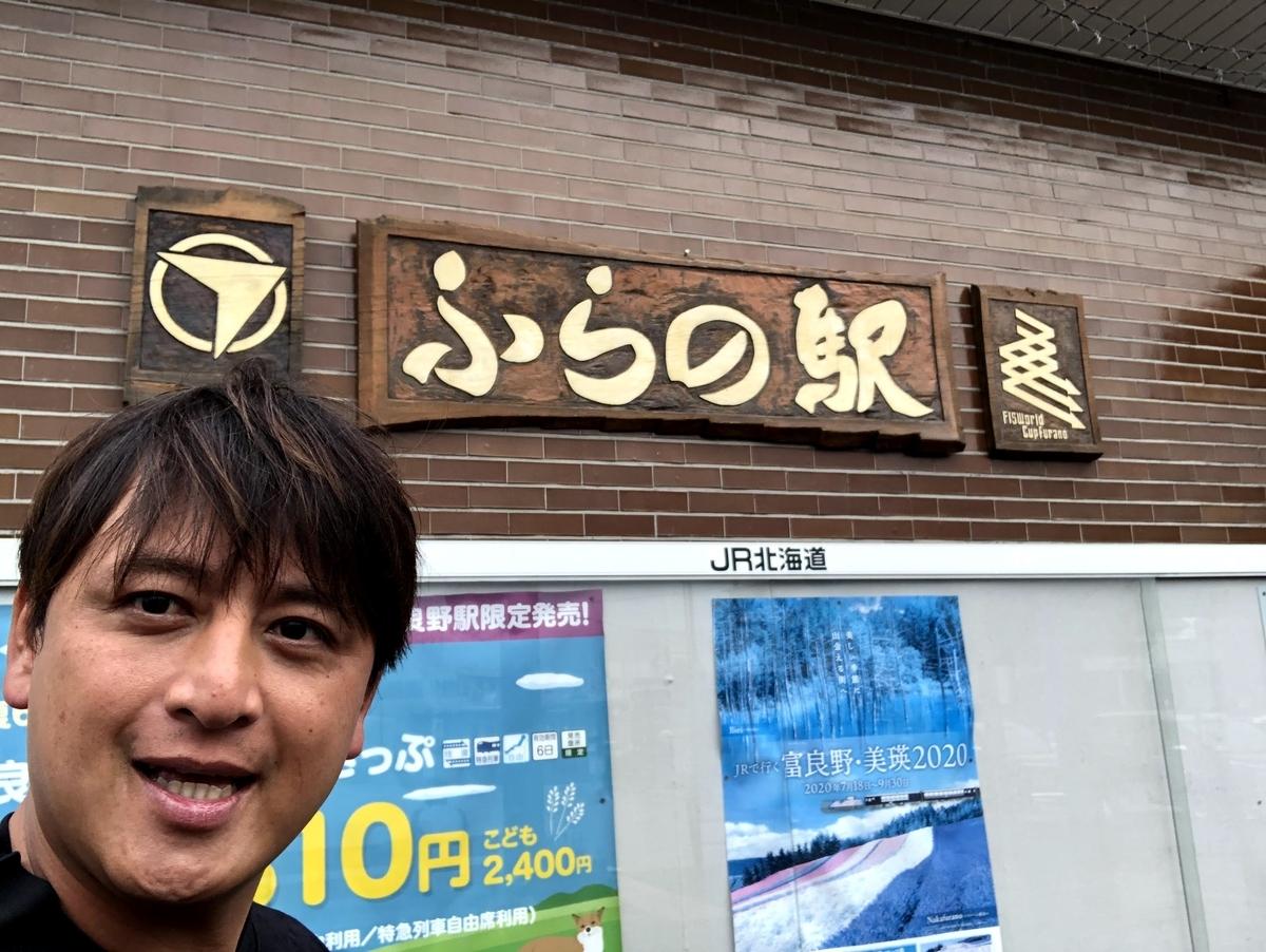 富良野駅前