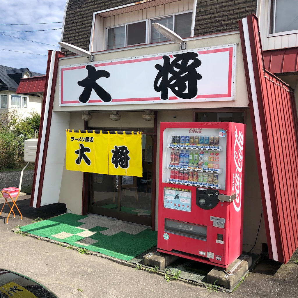 f:id:junichisuzaki:20200910164616j:image