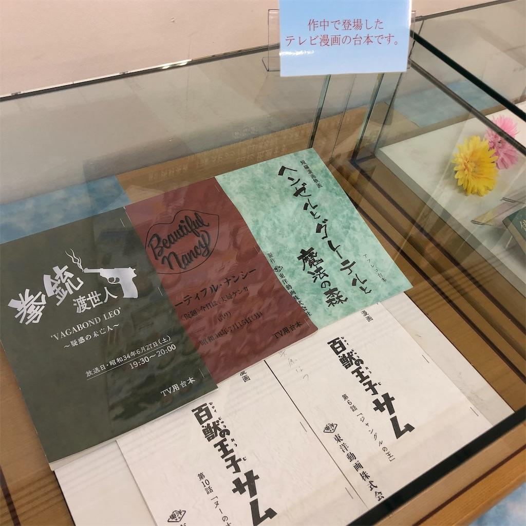 f:id:junichisuzaki:20200910175154j:image