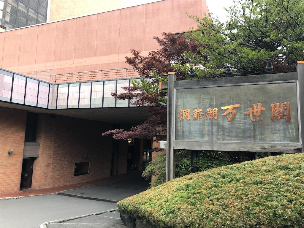 f:id:junichisuzaki:20200912183249j:image