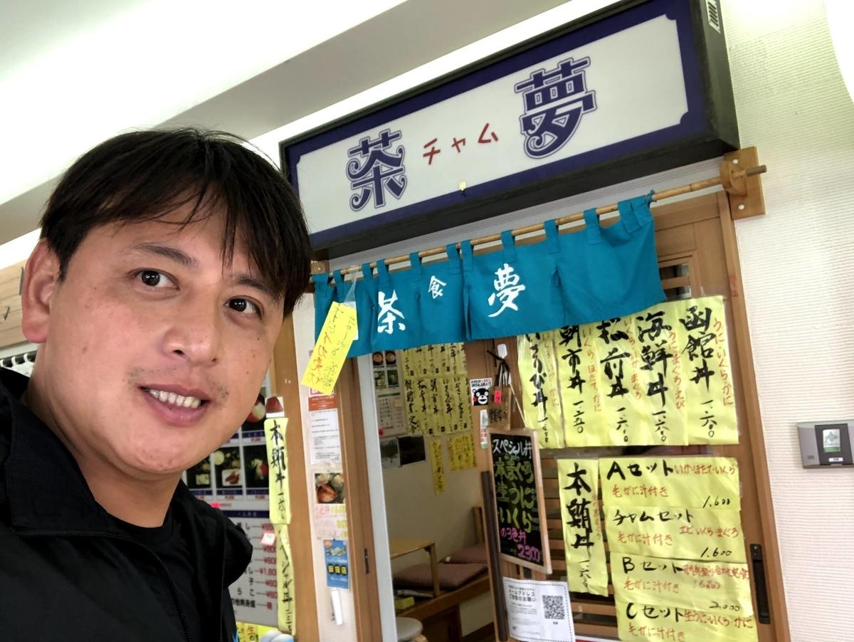 函館茶夢海鮮丼外観