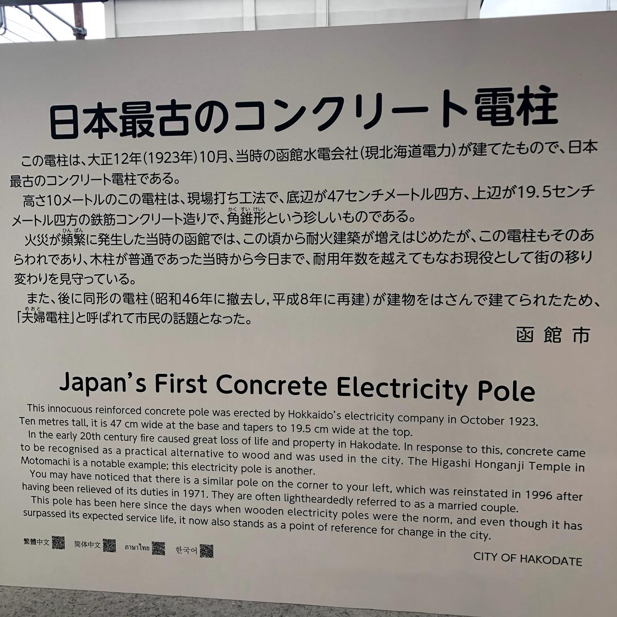 日本最古のコンクリート電柱説明