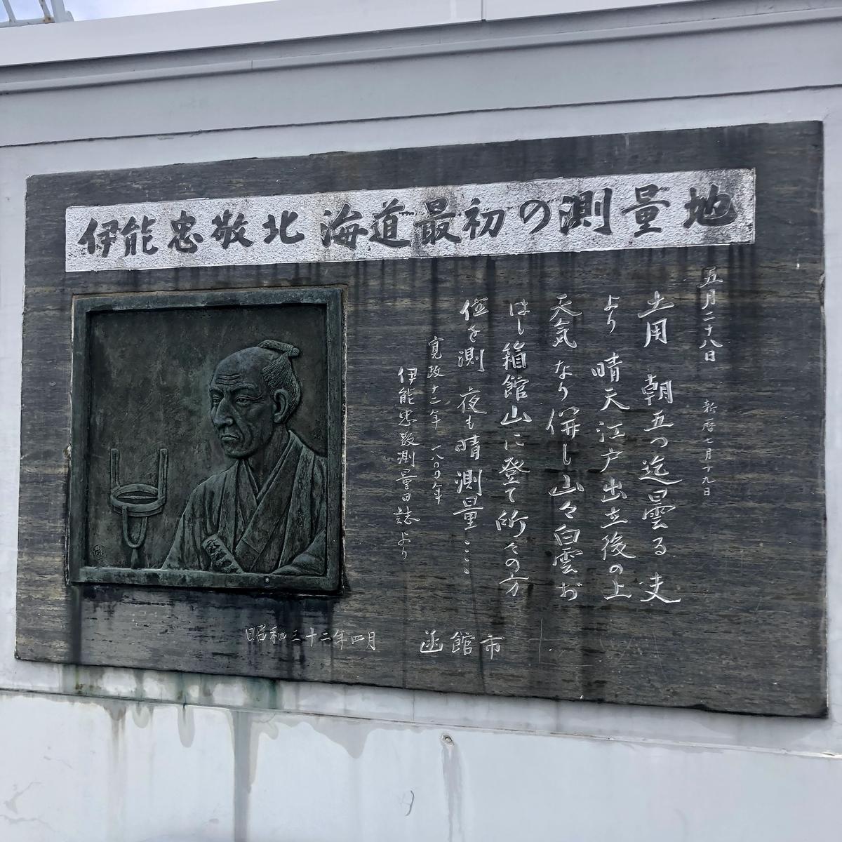 函館山展望台02